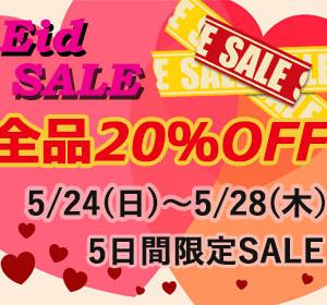 明日から5日間限定イードセール開催!!