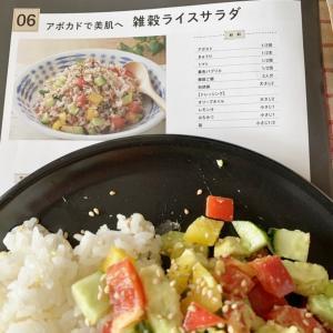 グルテンフリーの雑穀ライスサラダ