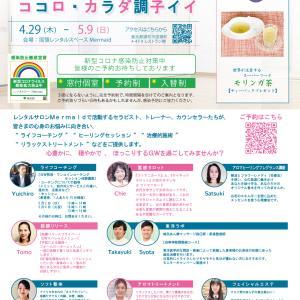 ☆2021GW  STAY CHOFU de ココロ・カラダ調子イイ☆