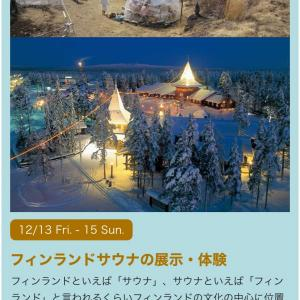 北欧のクリスマスin軽井沢出店
