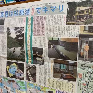 8月7日松原湖へらフカ釣果情報と記事