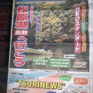 週刊へらニュース掲載