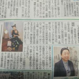 北日本新聞・掲載「ありとおさとう」・・・・☆