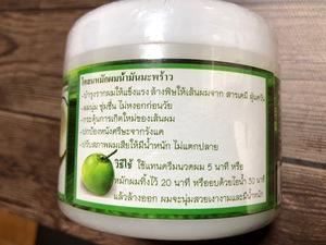 タイで買ったココナッツオイルヘアートリートメント