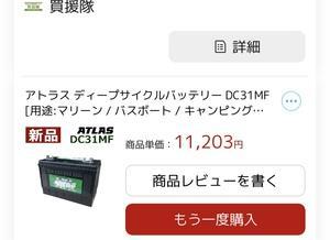 コルドバンクス@11203円のサブバッテリーに交換!