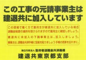 建退共の掛け金が、310円から320円に。ということは退職金は年間2000~3000円アップ。