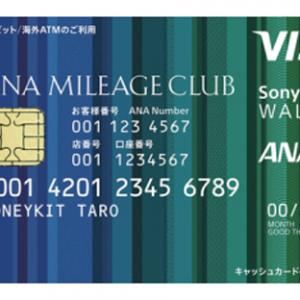ANAが銀行代理業に参入、ANAマイル付き外貨定期預金を11月から取り扱い開始!