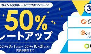 ANAは、ポイントサイト3社と合同で、ANAマイルへの交換レートが50%アップするキャンペーンを開催!