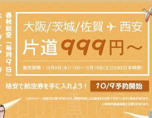 春秋航空は、国際線が片道999円~のキャンペーンを開催!