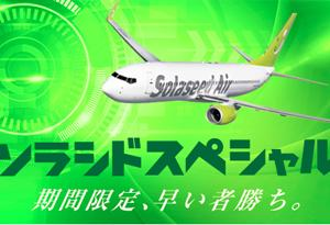 ソラシドエアは、期間限定の特別運賃「ソラシドスペシャル」を販売 沖縄行きが4,500円~!