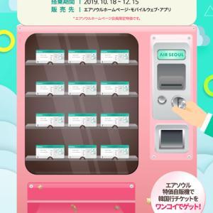 エアソウルは、韓国線が片道500円~の「韓国旅行 ワンコインクリア!」セールを開催!