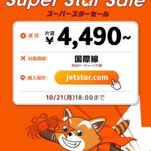 ジェットスターは、国際線が片道4,490円~のSuper Star Saleを開催!