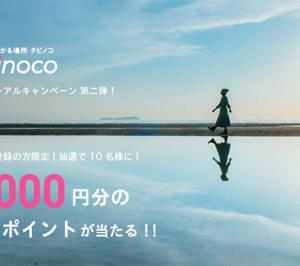 ピーチが運営する「tabinoco」は、10,000円分のピーチポイントがプレゼントされるキャンペーンを開催!