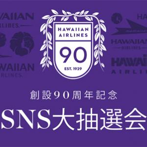 ハワイアン航空は、ハワイ行きペア往復航空券などが当たる、創業90周年記念SNS大抽選会を開催!
