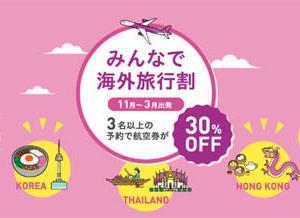 ピーチは、 3名以上の予約で30%OFFの「みんなで海外旅行割」を開催、台北往復9,760円~!