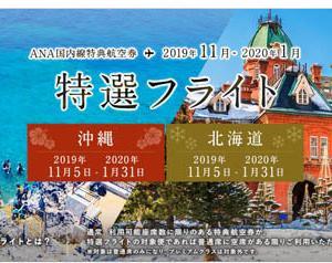 ANAは、普通席に空席があれば特典航空券が利用できる「特選フライト」で、沖縄・北海道が対象に!