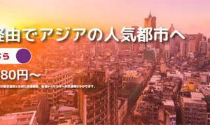 香港エクスプレス航空は、日本~香港線が片道2,380円~のセールを開催!
