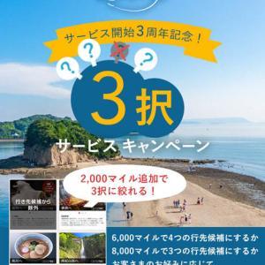JALは、「どこかにマイル」サービス開始3周年記念で、3択サービスキャンペーンを開催!