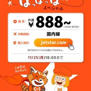 ジェットスター・ジャパンは、国内線が888円~の、はっはっはースペシャルセールを開催!