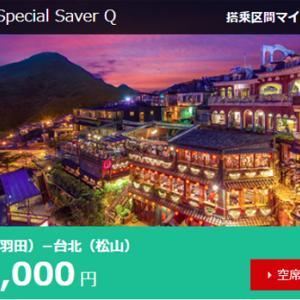 JALは、ゴールデンウイークの東京(羽田)~台北(松山)にスペシャル運賃を設定、往復35,000円!