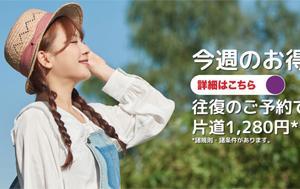 香港エクスプレス航空は、日本~香港線が片道1,280円からのセールを開催!