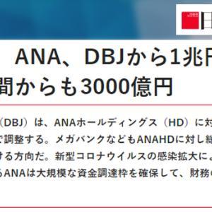 ANAは総額1.3兆円規模の融資を要請、ANAが倒産のピンチ?
