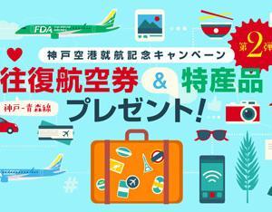 FDAは、航空券や特産品がプレゼントされる、神戸空港就航記念キャンペーンを開催!