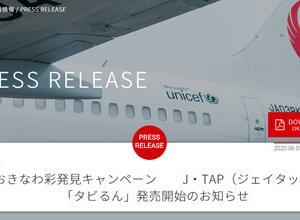 JAL JTAセールスは、1人あたり最大15,000円が補助されるJ・TAP(ジェイタップ)「タビるん」発売を開始!