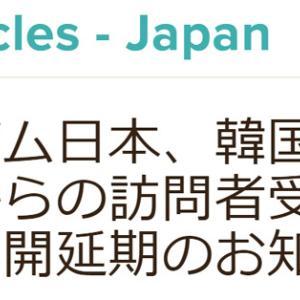 グアム政府観光局は、日本・韓国・台湾からの訪問者受け入れ再開延期を発表!