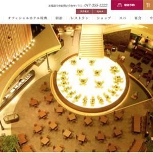 東京ベイ舞浜ホテルは、完全予約制でディズニーリゾート入園保証付きプラン販売保証付き専用プランを販売!