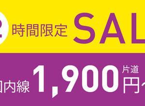 ピーチは、国内線が片道1,900円~の「72時間限定SALE」を開催!