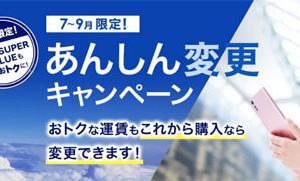 ANAは、手数料無料で最大355日先まで変更が可能な「あんしん変更キャンペーン」を開催!
