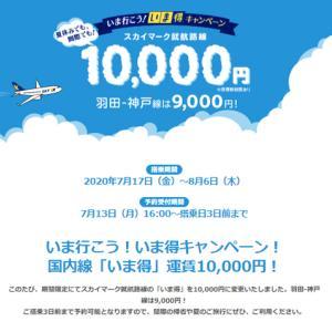スカイマークは、国内線が片道10,000円固定の割引運賃を販売!