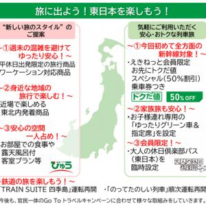 JR東日本は、新幹線が半額になる「お先にトクだ値スペシャル」を発売!