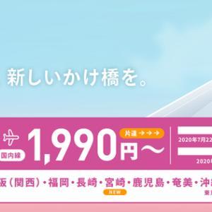 ピーチは、国内線全路線・全便の運航再開で、片道1,990円~のセールを開催!