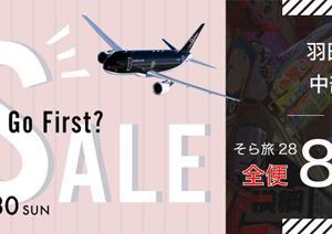 スターフライヤーは、 羽田~関西、中部~福岡線を期間限定で一律値下全便8,000円に!