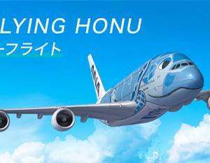 ANAは、エアバスA380型機「フライングホヌ」のチャーターフライトを開催、14,000円~ファーストクラスは50,000円!