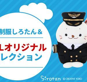 JALは、新制服しろたん&JALオリジナルコレクション、マイルアップキャンペーンを開催しています!