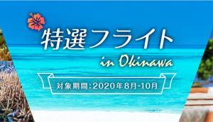 ANAは、普通席に空きがある限りマイルを使って発券可な「特選フライト」に沖縄(那覇)路線を設定!