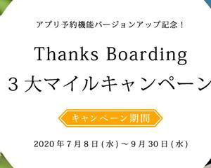 スターフライヤーは、「Thanks Boarding 3大マイルキャンペーン」を開催、もれなくマイルプレゼントも!