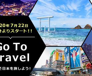 スターフライヤーは、旅行代金の50%相当が補助される「Go To トラベルキャンペーン」商品を販売!