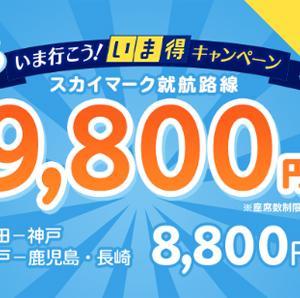 スカイマークは、期間限定で国内線を8,800円または9,800円に値下げ、全路線が対象!
