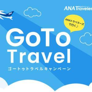 ANAは、「Go To Travelキャンペーン」対象旅行商品の割引販売を開始!