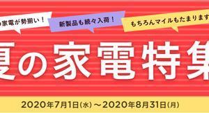 JALは、最大ポイント5倍の「夏の家電特集」を開催!