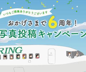 SPRING JAPANは、就航6周年で国内線ペア往復航空券などが当たるキャンペーンを開催!