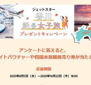 ジェットスターは、アンケートに答えて、フライトバウチャーや四国水族館前売り券が当たるキャンペーンを開催!