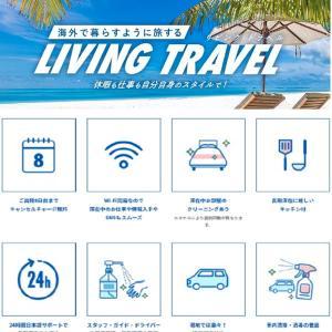 HISは、ハワイやバリ島の長期滞在ツアーを発売、Wi-Fi完備なので在宅勤務にも対応?