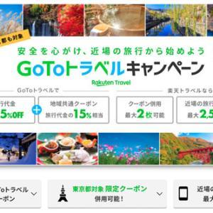 楽天トラベルは、東京発着の「Go To トラベルキャンペーン」対象商品の販売を開始、さらにお得なクーポン配布も!