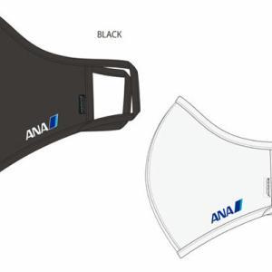 ANAは、洗えるオリジナルマスク「ウォッシャブルマスク」を販売、空飛ぶウミガメ仕様も!