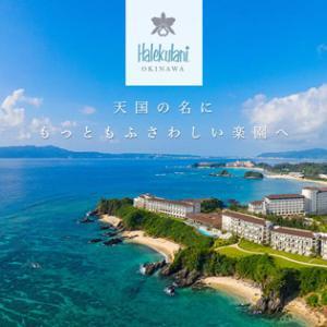 ハレクラニ沖縄の、プライベートジェットで行く2泊3日プランには驚き、2名1,000万円~!